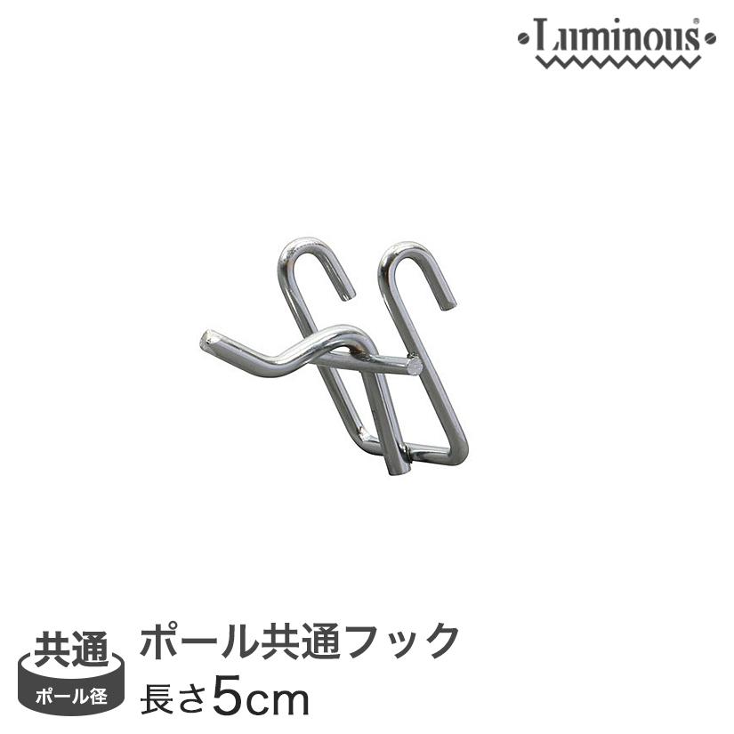[共通]幅5cm ルミナスマルチフック WB-F605