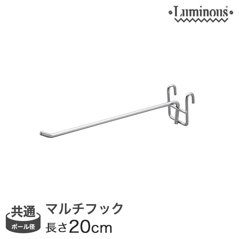 [共通]幅20 ルミナスマルチフック WB-F620
