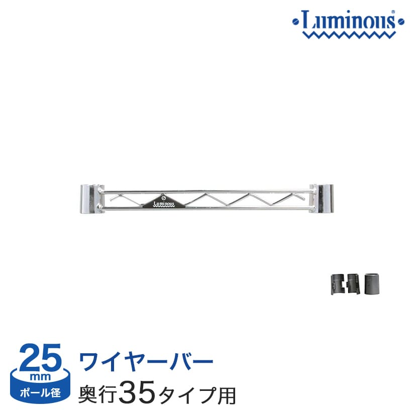 予約販売(通常1ヶ月以内出荷)[25mm] ルミナス ワイヤーバー 幅35 (スリーブ付き) WBL-035SL 25WB035 25WB035SL