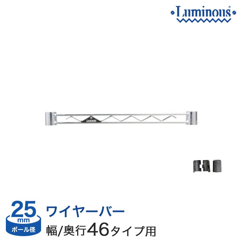 [25mm]幅46 ルミナスワイヤーバー(スリーブ付き) WBL-045SL