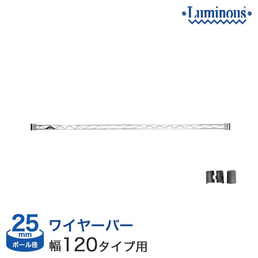 予約販売(10月下旬出荷予定)[25mm] ルミナス ワイヤーバー 幅120 (スリーブ付き) WBL-120SL 25WB120 25WB120SL