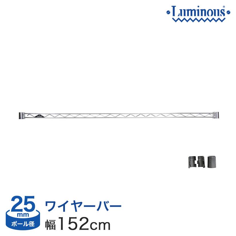 [25mm]幅150 (幅152cm) ルミナスワイヤーバー(スリーブ付き) WBL-150SL