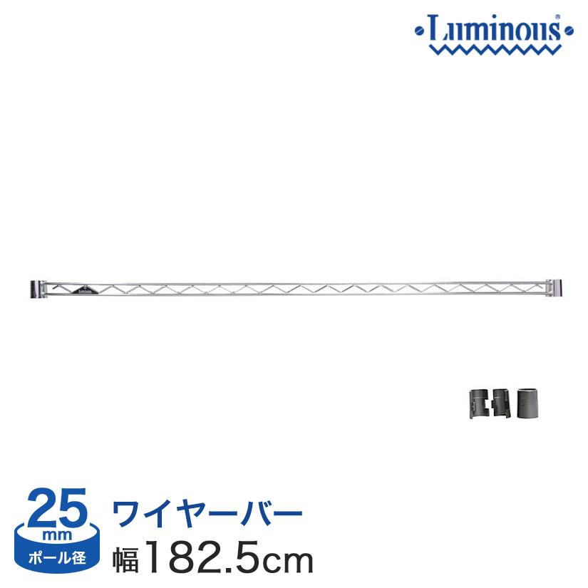 【当店オリジナル】[25mm]幅180 (幅182.5cm) ルミナスワイヤーバー(スリーブ付き) WBL-180SL