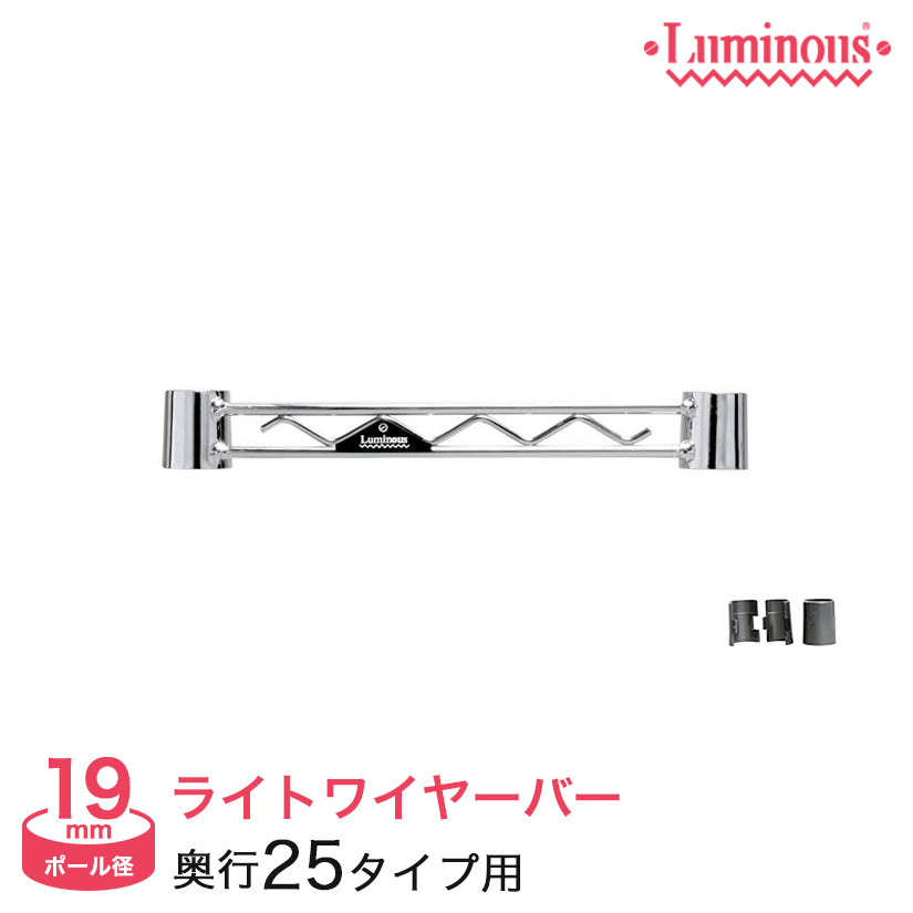 [19mm]幅25 ルミナスライトワイヤーバー WBT-025SL