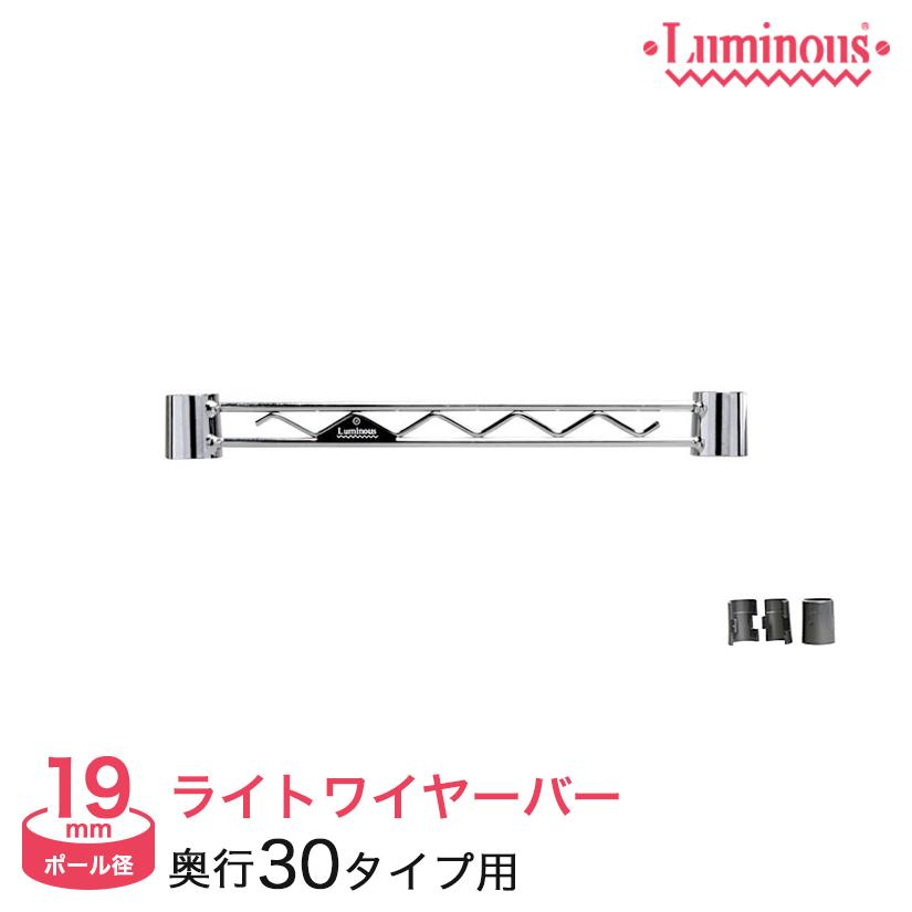 [19mm]幅30 ルミナスライトワイヤーバー WBT-030SL