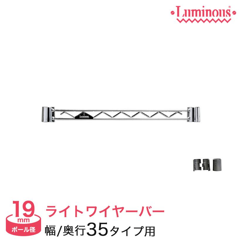 [19mm]幅35 ルミナスライトワイヤーバー WBT-035SL