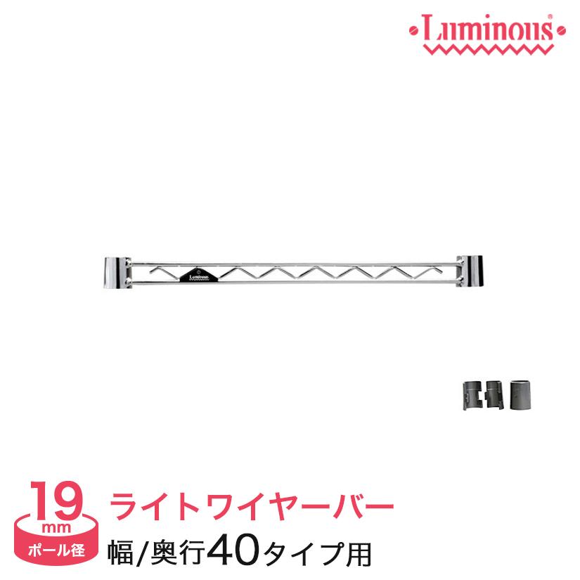 予約販売(7月中旬出荷予定)[19mm] ルミナスライト ワイヤーバー 幅40 WBT-040SL