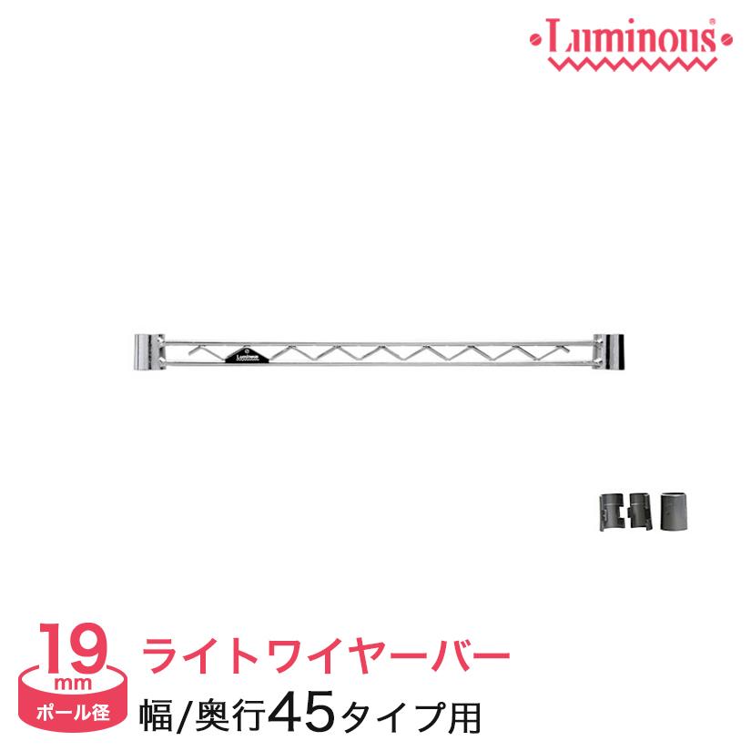 [19mm]幅45 ルミナスライトワイヤーバー WBT-045SL