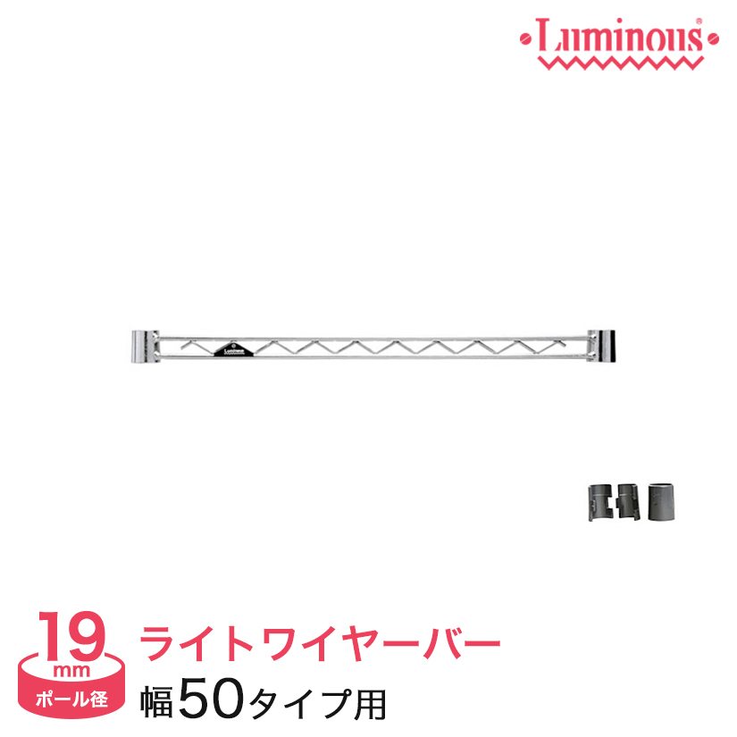 [19mm]幅50 ルミナスライトワイヤーバー WBT-050SL