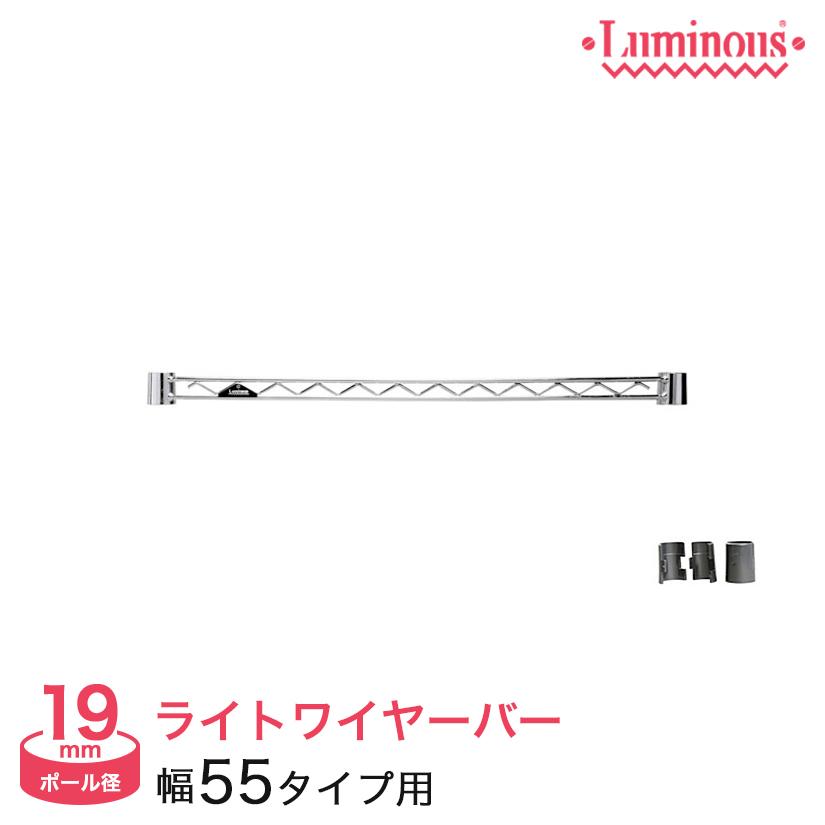 予約販売(6月下旬出荷予定)[19mm]幅55 ルミナスライトワイヤーバー WBT-055SL