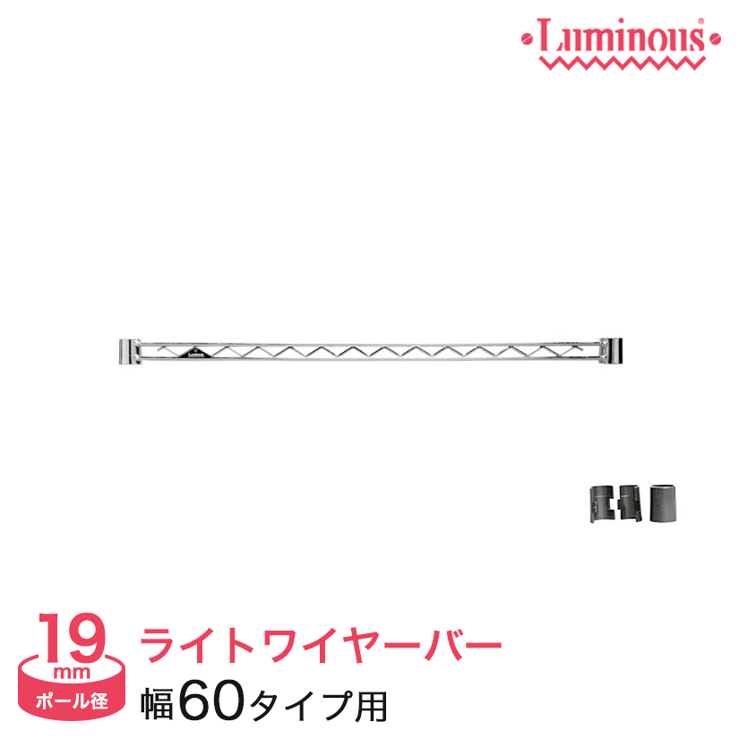[19mm] ルミナスライト ワイヤーバー 幅60 WBT-060SL
