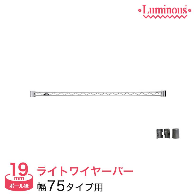 予約販売(12月下旬出荷予定)[19mm] ルミナスライト ワイヤーバー 幅75 WBT-076SL