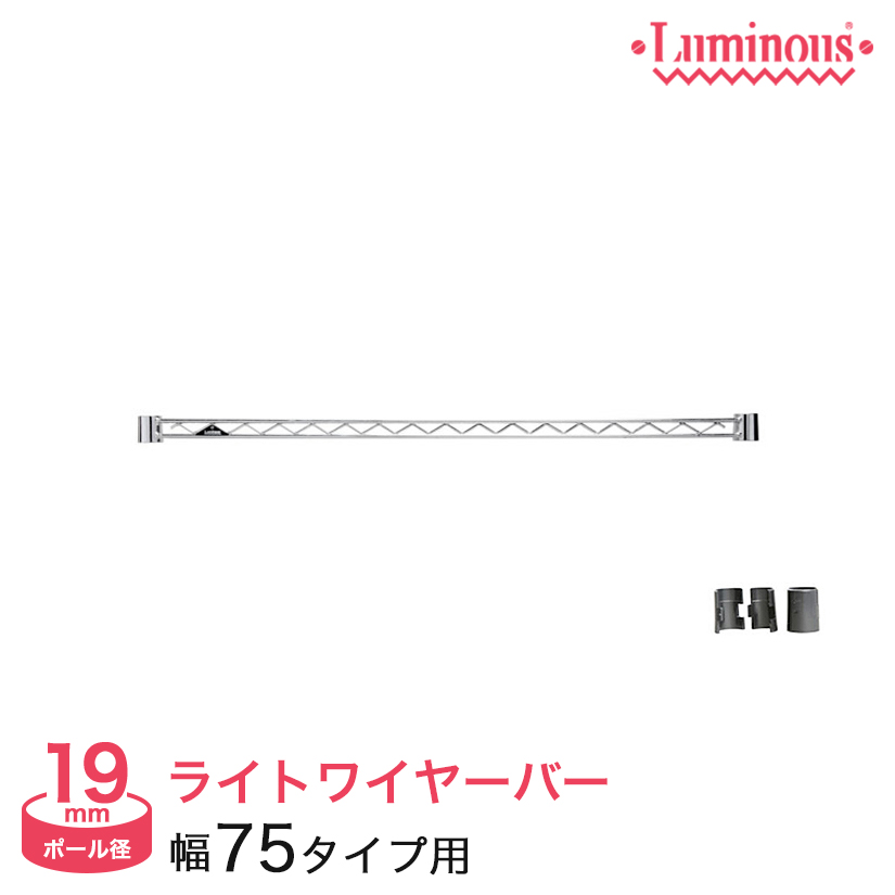 [19mm] ルミナスライト ワイヤーバー 幅75 WBT-076SL