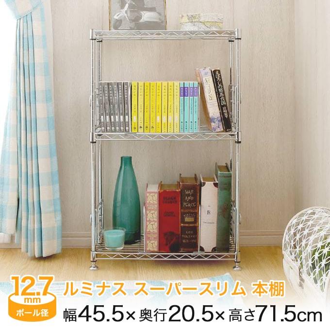 [12.7mm]幅46 3段(幅45.5×奥行20.5×高さ71.5cm) ミニブックラック3段45W 本棚 WC4575-3B
