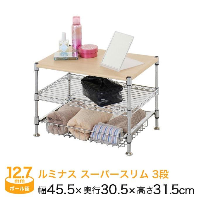 予約販売(通常1ヶ月以内出荷)[12.7mm]幅46 3段(幅45.5×奥行30.5×高さ31.5cm) テーブルラック3段45W 木板付き WE4530-3M
