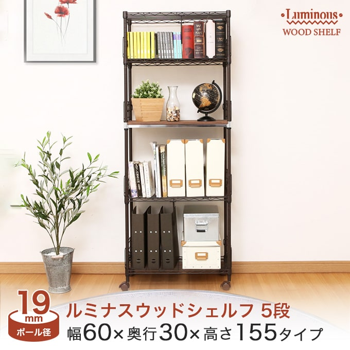 [19mm]幅60 (幅59.5×奥行29.5×高さ155cm) ルミナス木棚付きブックシェルフ5段60W WS6015-5BB