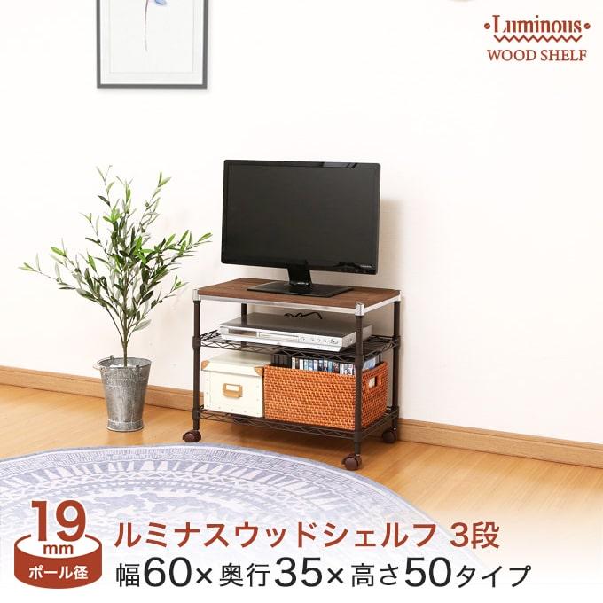 [19mm]幅60 3段(幅59.5×奥行34.5×高さ51cm) ルミナスウッド&スチールシェルフラック テレビ台 3段60W ブラウン WS6051-3BR