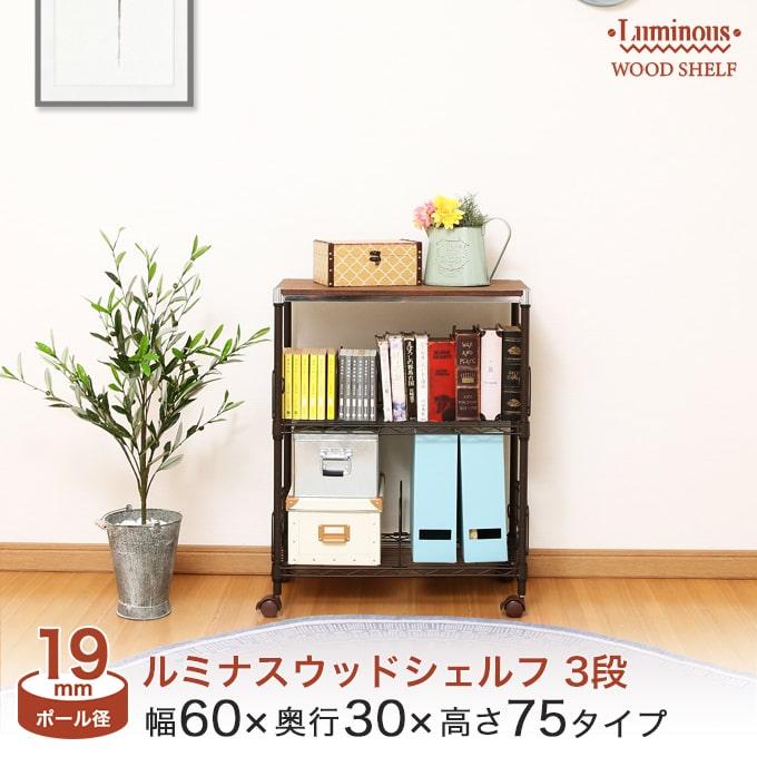 [19mm]幅60 (幅59.5×奥行29.5×高さ76cm) ルミナス木棚付きブックシェルフ3段 WS6080-3BB