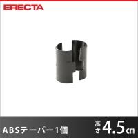 【最短・翌日出荷】 ABSテーパー エレクター ERECTA 1個 TAP