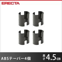 【最短・翌日出荷】 ABSテーパー エレクター ERECTA 1枚分 4組8個 TAPABS8