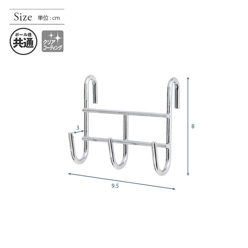 <span>引っ掛けるだけの簡単フック</span>シェルフに引っかけるだけで簡単に「掛け収納」を追加できる、便利なフックを3連・5連の2タイプご用意。