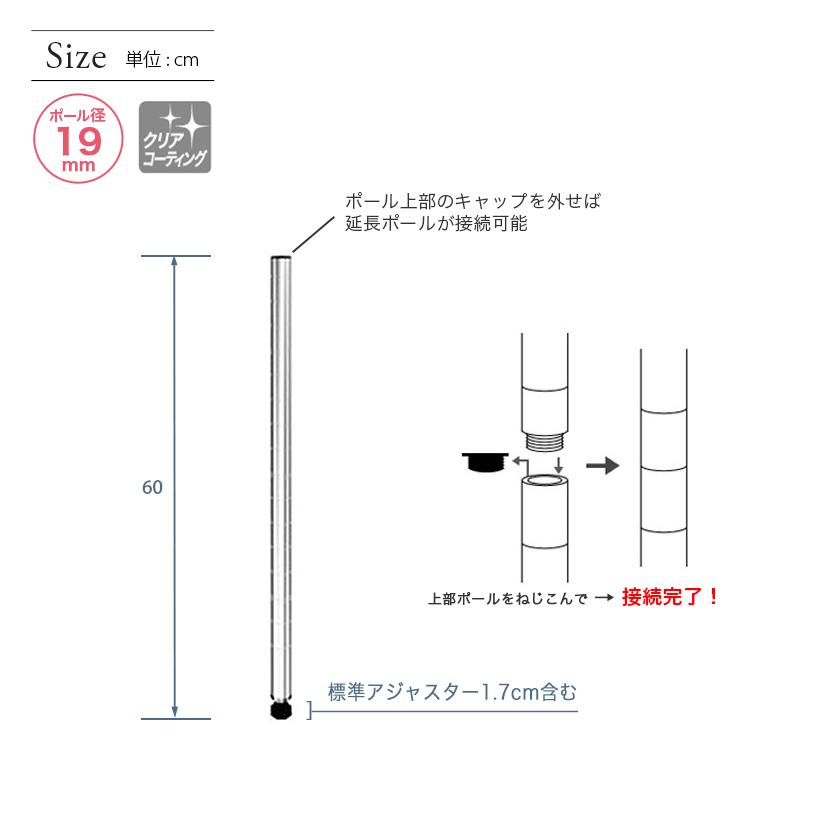 <span>この商品はポール径19mmです</span>ホームユース(一般家庭)に好まれるサイズ感。ポール径25mmよりも圧迫感がなく、スタイリッシュな印象が魅力。