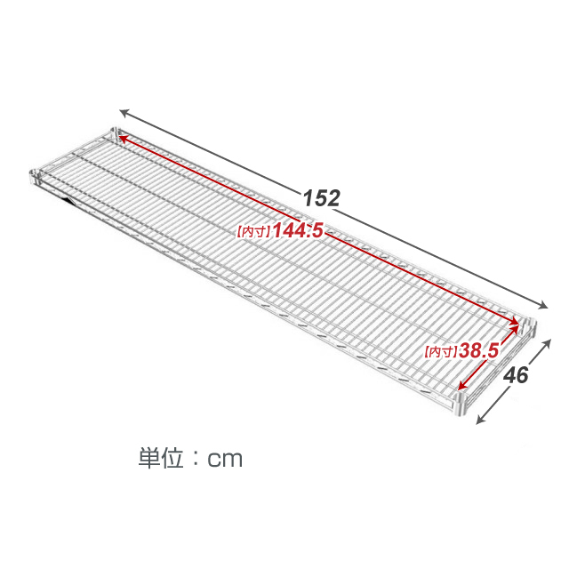 <span>強さの秘訣、ワイヤーは縦張り仕様!</span>短辺方向に張ったワイヤーが、高い強度と耐荷重を実現。幅46~幅180までどのサイズでも変わらない、棚耐荷重250kgもの重さに耐えうるハイスペック仕様。
