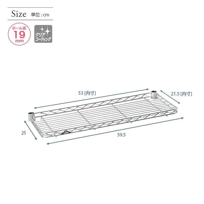 <span>多用途なハーフサイズシェルフ</span>奥行がハーフサイズになった、コンパクトなシェルフ。囲い付きだから小物が落ちにくく、スペースの有効活用に便利!