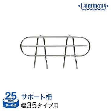 【価格見直し】[25mm]奥行35タイプ用 (幅29×設置高さ11cm) ルミナスサポート柵 25SB035