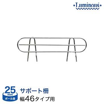 【価格見直し】[25mm]奥行/横幅46タイプ用 (幅39×設置高さ11cm) ルミナスサポート柵 25SB045