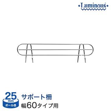 【価格見直し】[25mm]横幅/奥行60タイプ用 (幅54×設置高さ11cm) ルミナスサポート柵 25SB060