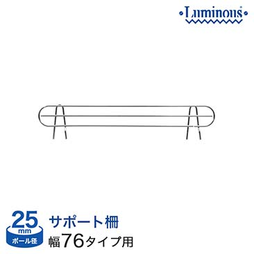【価格見直し】[25mm]横幅76タイプ用(幅69×設置高さ11cm)ルミナスサポート柵25SB076
