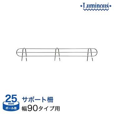 【価格見直し】[25mm]横幅/奥行90タイプ用 (幅84×設置高さ11cm) ルミナスサポート柵 25SB090