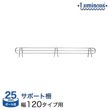 【価格見直し】[25mm]横幅120タイプ用 (幅115×設置高さ11cm) ルミナスサポート柵 25SB120