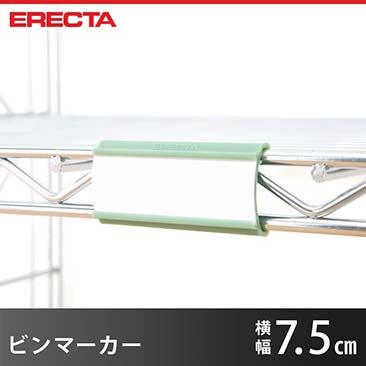 【最短・翌日出荷】 エレクター ERECTA ビンマーカー 9989P
