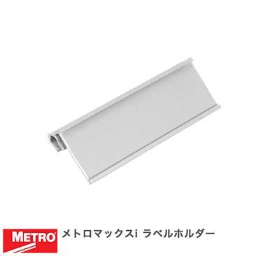 エレクター メトロマックスi ラベルホルダー 10.1×3.6cm 9989X