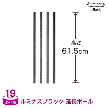 [19mm] ルミナスブラック ADD延長用ポール4本組 高さ61.5cm ADD-BN1960-2