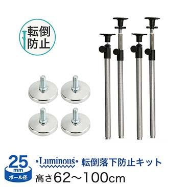 [25mm] ルミナス 突っ張り パーツ セット 延長突っ張りポール 長さ62~100cm 4本 / 円形アジャスター 4個 ADD-P2560J-AP