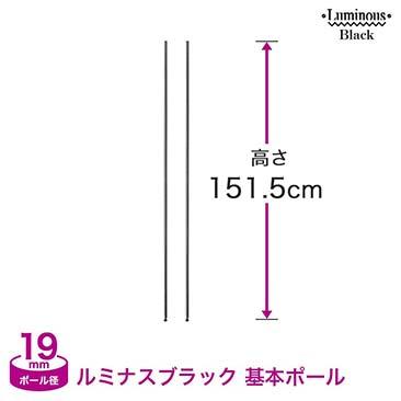 [19mm] (高さ151.5cm) ルミナスブラック 基本ポール2本組 BNP19-150