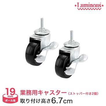 【価格見直し】[19mm]ルミナスライトゴムキャスター2個セット(ストッパー付)CT-GL50