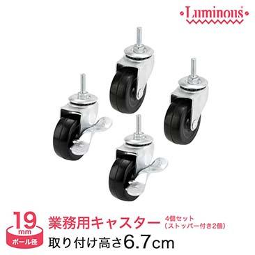 【価格見直し】[19mm] ルミナスライトゴムキャスター4個セット(ストッパー無2個+ストッパー付2個) CT-GN50-GL50