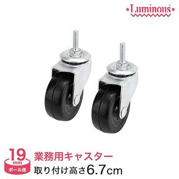 【価格見直し】[19mm] ルミナスライトゴムキャスター2個セット(ストッパー無) CT-GN50