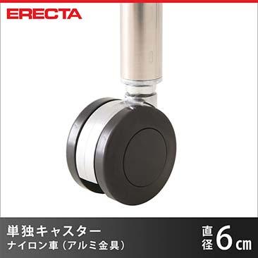 【最短・翌日出荷】 エレクター ERECTA ナイロンキャスター 直径60 アルミ金具 取り付け高さ7.4cm DR60