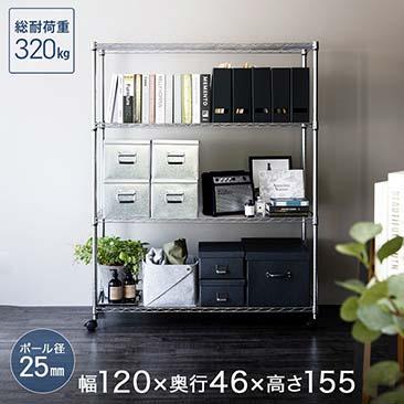 予約販売(8月下旬出荷予定)[25mm] メタルルミナス 幅120 奥行46 高さ155 4段 スチールラック EL25-12154
