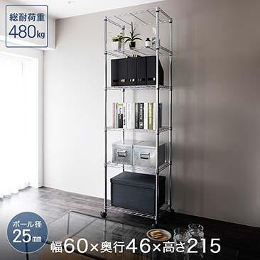 予約販売(8月上旬出荷予定)[25mm] メタルルミナス 幅60 奥行46 高さ214 6段 スチールラック EL25-60216