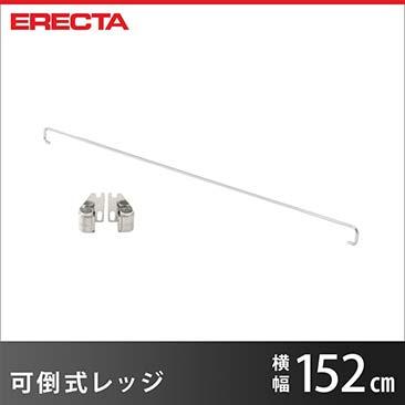 【最短・翌日出荷】 可倒式レッジ エレクター ERECTA 幅152cm用 FL1520S
