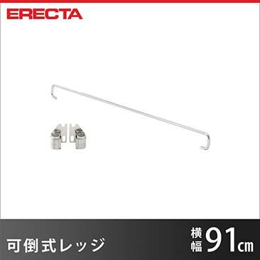 【最短・翌日出荷】 可倒式レッジ エレクター ERECTA 幅91cm用 FL910S