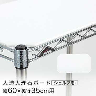 ホームエレクター レディメイド 人造大理石ボード 幅60×奥行35cm用 H1424JDB1