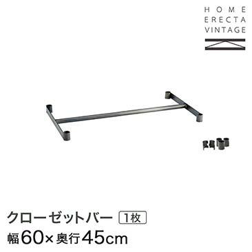 ホームエレクター ヴィンテージ クローゼットバー 幅60×奥行45cm (テーパー付属) H1824VCL