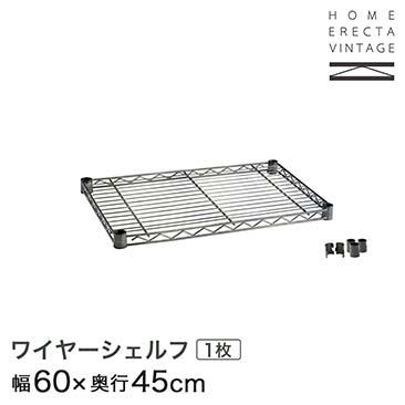 予約販売(8月中旬出荷予定)ホームエレクター ヴィンテージ ワイヤーシェルフ 幅60×奥行45cm (テーパー付属) H1824VSS1